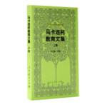 马卡连柯教育文集(上)/外国教育名著丛书