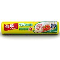 Glad/佳能平口保鲜袋卷装20cm*30cm 150个小号保鲜袋食品袋塑料袋(RP20)