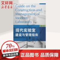 现代实验室建设与管理指南 天津科技翻译出版公司