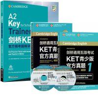 KET青少版官方真题 剑桥通用五级考试KET青少版官方真题-1-2(含MP3光盘1张)+剑桥KET官方模考题精讲精练