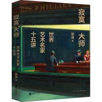 寂寞大师 北京联合出版公司