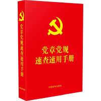 党章党规速查速用手册 中国法制出版社