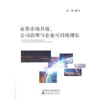 证券市场开放、公司治理与企业可持续增长