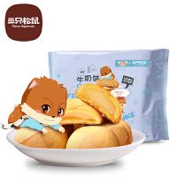 【三只松鼠_皇族牌牛奶夹心饼240g】台湾进口休闲零食夹心饼干
