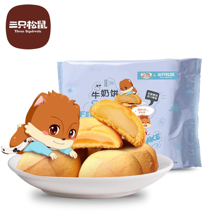 【三只松鼠_皇族牌牛奶夹心饼240g】台湾进口休闲零食夹心饼干春上新大促,美味零食低至8.9元起,更多惊喜请在首页领取
