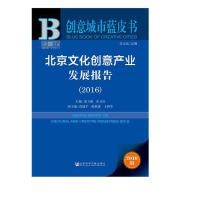 创意城市蓝皮书:北京文化创意产业发展报告(2016)