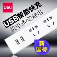 得力18221新国标智能USB插座(5V2.1A) 3位组合孔1.8米 防过载 总控开关插排/插线板