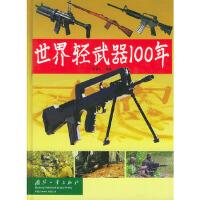 【二手书9成新】世界轻武器100年(精装)卞荣宣9787118032895国防工业出版社