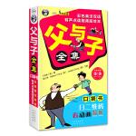 父与子全集:口袋书 --- 彩色英汉双语、有声点读视频版绘本
