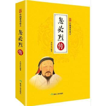 《中国著名帝王——忽必烈传》 当当自营图书 历代帝王传记 中国历史国学名著