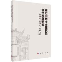 秦巴山地乡土建筑及当代发展研究:以汉水上游汉中、安康为例