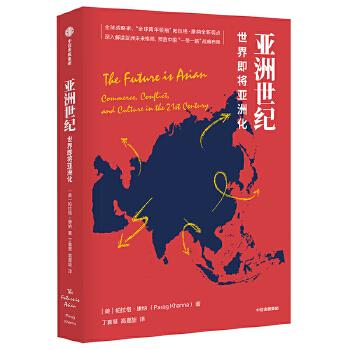 """亚洲世纪:世界即将亚洲化 全球战略家、""""全球青年领袖""""帕拉格·康纳深入解读亚洲未来格局,预言中国""""一带一路""""战略布局。世界未来看亚洲,亚洲未来看中国"""