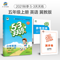 2019秋 53天天练随堂测小学英语五年级上册(人教版)可搭配课本练习册