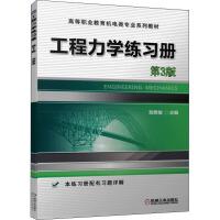 工程力学练习册(第3版)/刘思俊 机械工业出版社