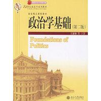 政治学基础 第二版――21世纪政治学系列教材