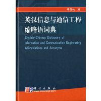 英汉信息与通信工程缩略语词典