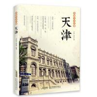 中国人文之旅 天津