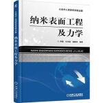 纳米表面工程及力学 9787111369547 周霞等 机械工业出版社