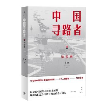 中国寻路者 (献礼新中国成立70周年,听陈锡文、王新奎、邵宁等人讲述改革背后的故事)
