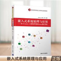 嵌入式系统原理与应用 基于Cortex-A9微处理器和Linux操作系统 朱华生 21世纪高等学校嵌入式系统专业规划教材