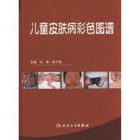 【二手书9成新】儿童皮肤病彩色图谱,马琳,人民卫生出版社