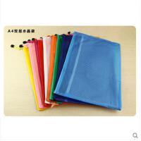 A4文件袋资料袋塑料透明防水拉链文件袋双层夹网袋可印logo (10个彩色装)
