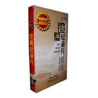 原装正版 CCTV 经典记录片 美丽中国 故宫 颐和园 6DVD