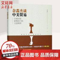 余淼杰谈中美贸易 北京大学出版社