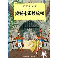 丁丁历险记・奥托卡王的权杖(大)