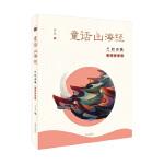 童话山海经(彩图拼音版)-巴蛇吞象