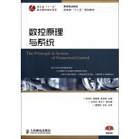 数控原理与系统(高等职业院校机电类十二五规划教材)/精品系列