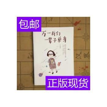 [二手旧书9成新]万一我们一辈子单身 /少女绿妖 北京时代华文书局 正版旧书,没有光盘等附赠品。