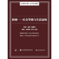 格调―社会等级与生活品味(谷臻小简・AI导读版)