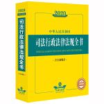 2020中华人民共和国司法行政法律法规全书(含全部规章)