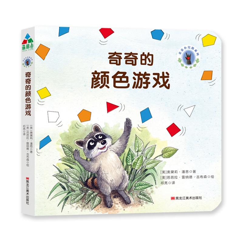 森林鱼童书·宝宝情绪引导绘本:奇奇的颜色游戏(聪明妈妈必备的育儿手册)