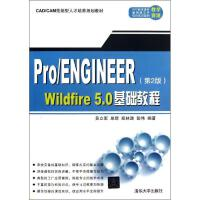 PRO ENGINEERWILDFIRE5 0基础教程 吴立军 等 9787302316862 清华大学出版社