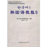 韩国语教程5(延世经典教材,自学教学均适应,含MP3光盘)