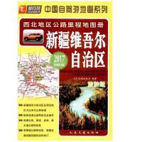 西北地区公路里程地图册:新疆维吾尔自治区(2017)(旅游版)