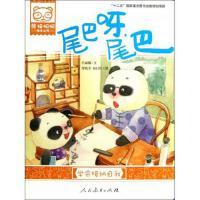 尾巴呀尾巴(学会接纳自我)/熊猫桐桐绘本丛书