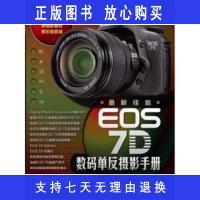 【二手旧书9成新】器材专家3:*佳能EOS 7D数码单反摄影手册