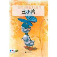 丑小鸭[丹]安徒生 著;新世界出版社