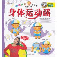 蹦蹦跳跳运动书--身体运动谣(含DVD)适合1-6岁