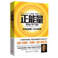正能量 成功励志哲学 正能量(排除负面情绪、传递正向能量的心灵成长之书!心理学大师理查德.怀斯曼巨著!冯仑、李开复、潘