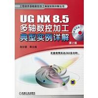UG NX8.5多轴数控加工典型实例详解(附光盘第2版)/工程软件多轴数控加工典型实例详解丛书 高长银