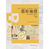 【包邮现货】BASIC QBASIC Visual Basic VB,net 图形编程 吉林大学出版社