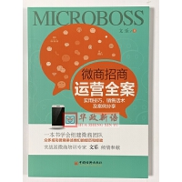 正版 微商招商运营全案 实用技巧 销售话术及案例分享 文乐 中国经济出版社