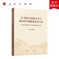 21世纪马克思主义与新时代中国特色社会主义(纪念马克思诞辰200周年国际会议实录)