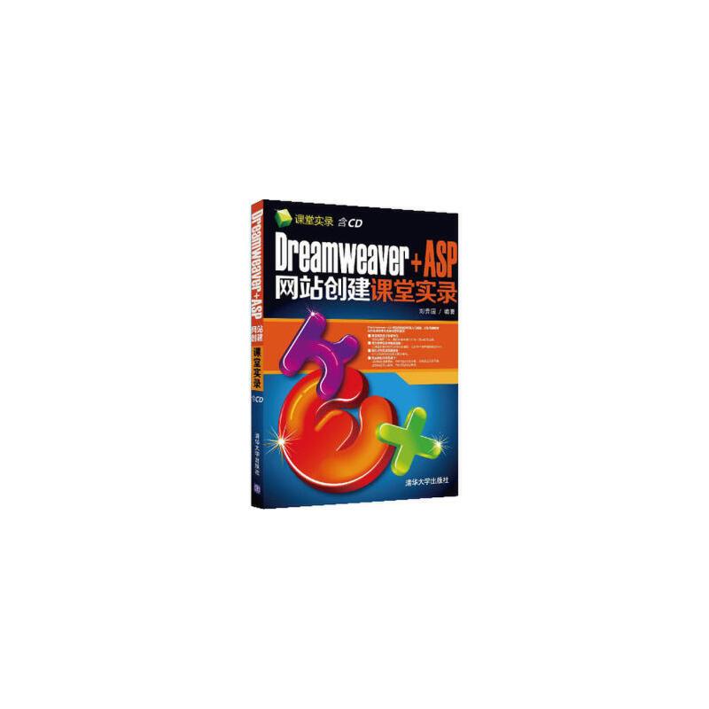 【二手旧书8成新】 Dreamweaver+ASP网站创建课堂实录(配)(课堂实录) 刘贵国著 清华大学出版社 9787302317104