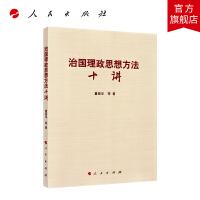 治国理政思想方法十讲 人民出版社