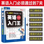 英�Z口�Z入�T王:��ABC到流�晨谡Z